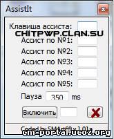 Skill Sender x3 - Программы для PW - Каталог файлов